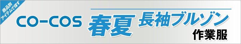 作業服コーコス 春夏-長袖ブルゾン