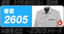 SS2605