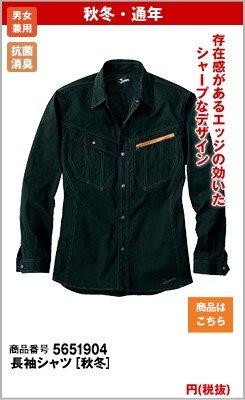 秋冬の長袖シャツ