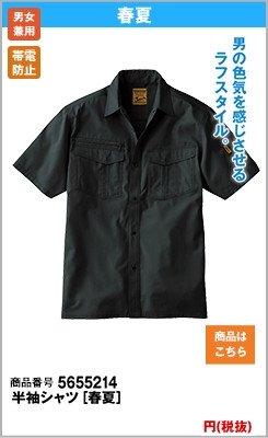 半袖シャツ55214