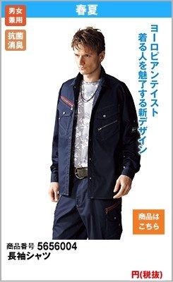 長袖シャツ56004