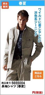 長袖シャツ55004