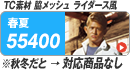 55400