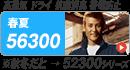 56300