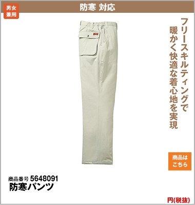 綿100%防寒パンツ 48091