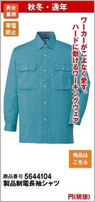 製品制電長袖シャツ