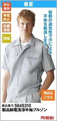 製品制電清涼半袖ブルゾン