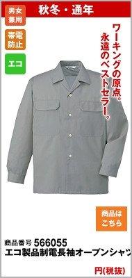 長袖オープンシャツ