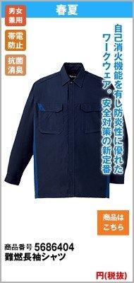 難燃長袖シャツ 86404