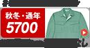 自重堂5700
