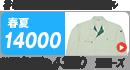 自重堂14000