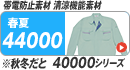 自重堂44000