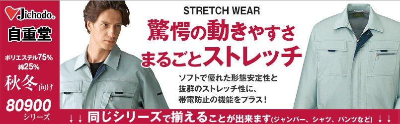 抜群のストレッチ性に帯電防止をプラスした動きやすさ重視の作業服シリーズ。