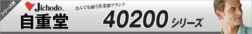 作業服 自重堂 AW40200シリーズ