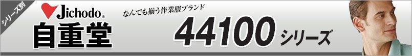 自重堂 44100シリーズ