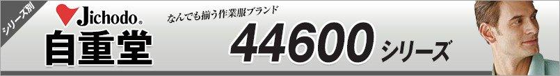 自重堂 44600シリーズ