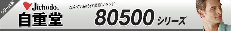 作業服 自重堂 AW80500シリーズ