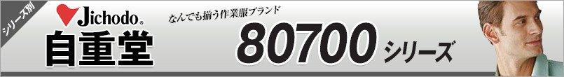 作業服 自重堂 AW80700シリーズ