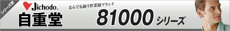 作業服 自重堂 AW81000シリーズ