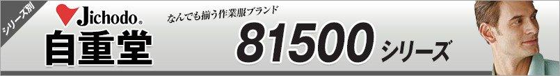 作業服 自重堂 AW81500シリーズ