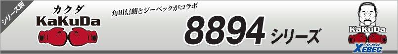 作業服KAKUDA(ジーベック) 春夏8894 シリーズ