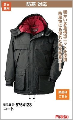 アウドドア防寒着コート