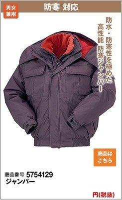 防水の防寒着ジャンパー