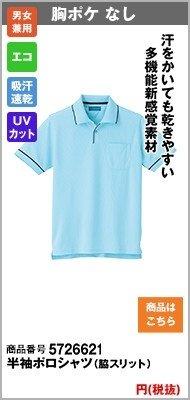 高品質のクールビズポロシャツ