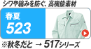クロダルマ 523