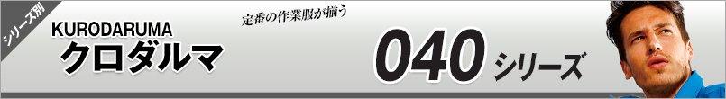 作業服クロダルマAW040