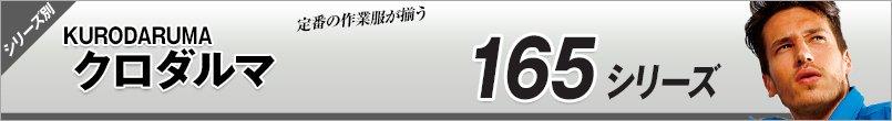作業服クロダルマ|防寒165