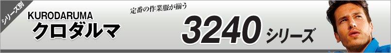 作業服クロダルマ|防寒3240