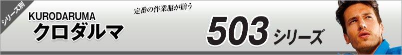 作業服クロダルマ|防寒503