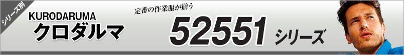 作業服クロダルマAW52551
