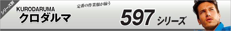 作業服クロダルマAW597