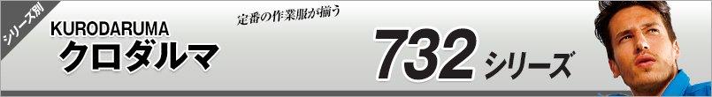 作業服クロダルマAW732