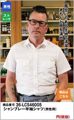 シャンブレー半袖シャツ(男性用)