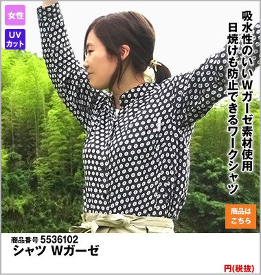 MK36102 シャツ Wガーゼ(女性用)