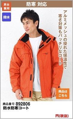 2806防水防寒コート