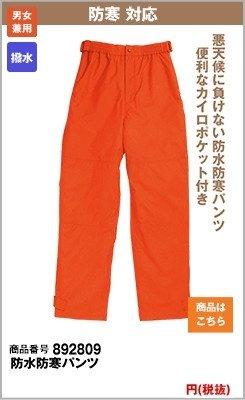 2809防水防寒パンツ