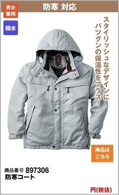 コートタイプの防寒着