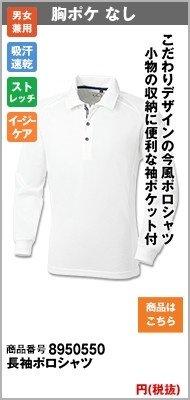 こだわりのデザインの今風ポロシャツ小物の収納に便利な袖ポケット付き50550