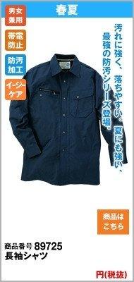 作業服長袖シャツ