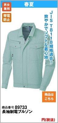 緑の作業服・長袖制電ブルゾン