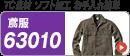 桑和 鳶 63010