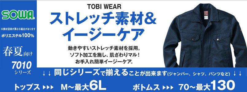 桑和の鳶服7010 シリーズ