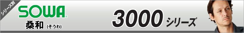 作業服SOWA 3000 シリーズ