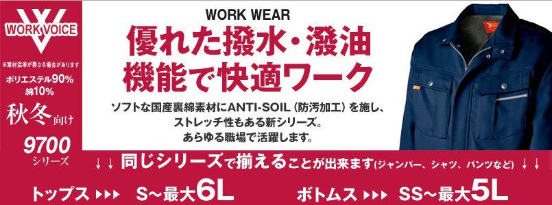 作業服タカヤ・ワークボイス AW9700シリーズ