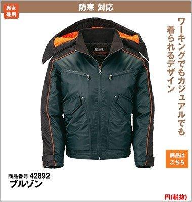 防寒コート892