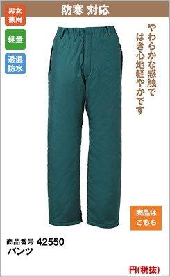 防寒パンツ550